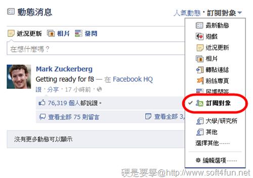 Facebook 訂閱功能-02