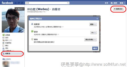 Facebook 訂閱功能-04