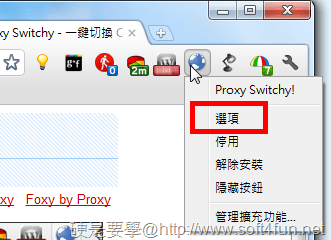 快速切換proxy switchy-01