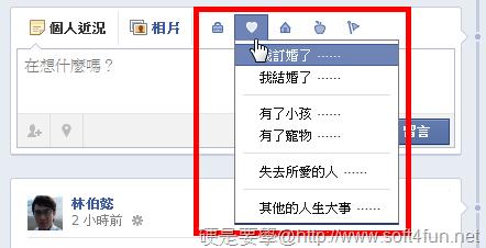 Facebook_動態時報_03