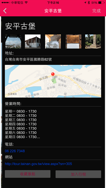 Funlidays:超好用的旅遊行程規劃 App,景點安排、路線規劃一次搞定!