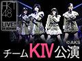 2016年10月29日(土)12:30~ HKT48 チームKIV出張公演「最終ベルが鳴る」公演@AKB48劇場
