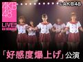 2017年4月7日(金) 小嶋陽菜 「好感度爆上げ」公演