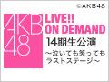 2017年3月26日(日) 14期生公演 ~泣いても笑ってもラストステージ~