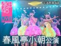 2017年3月7日(火) 春風亭小朝 「イヴはアダムの肋骨」公演 千秋楽