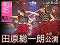 2016年3月31日(木) 田原総一朗 「ド~なる?!ド~する?!AKB48」公演 小林香菜 卒業公演