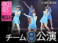 2017年7月8日(土)18:30~ チーム8 「会いたかった」公演