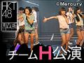 【実況音声付/月額特典】2014年7月7日(月) チームH「青春ガールズ」公演