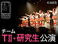 2017年1月18日(水) チームTII+研究生「手をつなぎながら」公演 外薗葉月 生誕祭