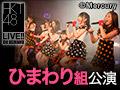 2017年4月7日(金) ひまわり組「ただいま 恋愛中」公演