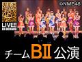 2017年7月9日(日)13:00~ チームBII「恋愛禁止条例」公演 小/中学生・ファミリーの方歓迎