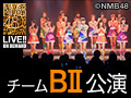 2017年5月23日(火) チームBII「恋愛禁止条例」公演