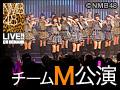 2016年6月29日(水) チームM「RESET」公演 6月生まれのお客様歓迎