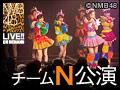 2016年10月29日(土) 17:00~ チームN「ここにだって天使はいる」公演 10月生まれのお客様歓迎