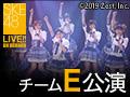 【リバイバル配信】2016年9月9日(金) チームE 「SKEフェスティバル」初日公演