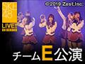 2016年8月31日(水) チームE 「手をつなぎながら」公演 柴田阿弥 卒業公演