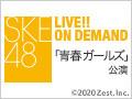 2018年5月20日(日)13:00~ 「青春ガールズ」公演