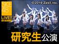 2016年8月30日(火) 研究生 「PARTYが始まるよ」公演