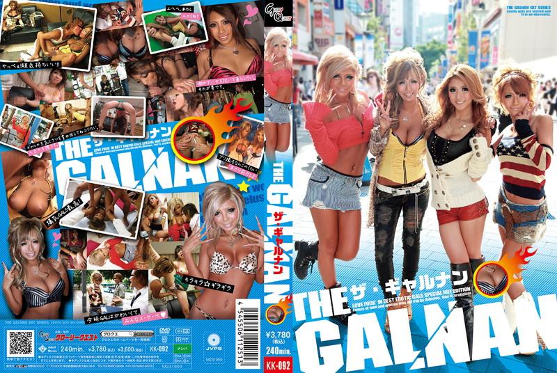 ザ・ギャルナン (THE GAL NAN)