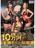 最強AV女優軍団のチ●ポ責めに耐えたら10万円差し上げます 椎名ゆな 友田彩也香 村上涼子