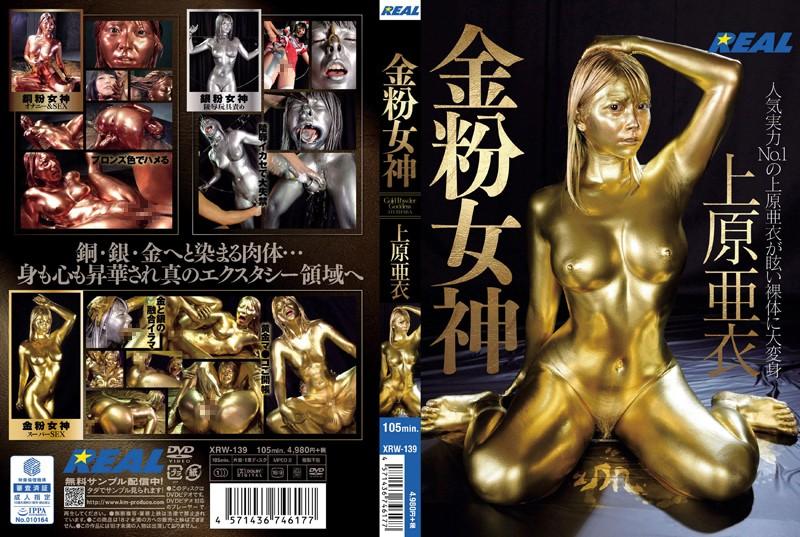上原亜衣 メイドやJKコスしたムチムチ美少女が金粉裸体にされ鼻フックされまくるwww