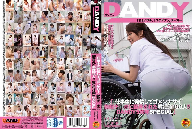 「『仕事中に発情してゴメンナサイ』勃起チ○ポに翻弄された看護師100人!!DANDY9周年SPECIAL」