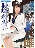 テレ○系列報道アナウンサー 桐嶋永久子 専属契約第2弾!雌(めす) この作品は局アナ時代の過去に基づいた実体験セックスです。