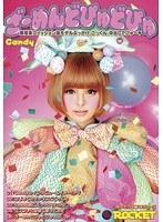 ざーめんどぴゅどぴゅ 原宿系ファッション誌モデルぶっかけ、ごっくん、中出しでびゅー◆ Candy