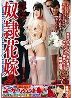 屈辱と恥辱のウエディングドレス 奴隷花嫁 2 浜崎真緒 川上ゆう