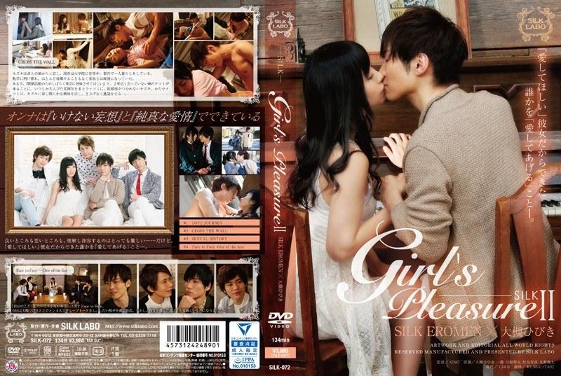(大槻ひびき出演)Girl's pleasure II EROMEN×大槻ひびき