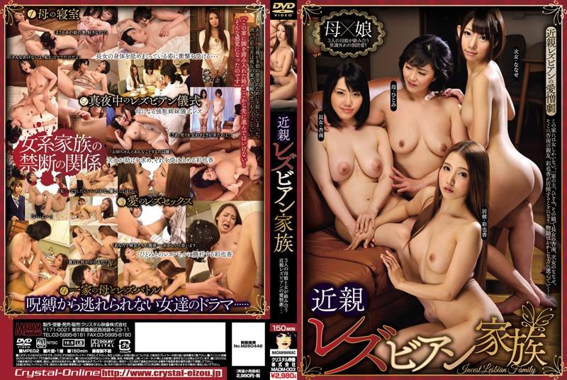 友田彩也香 乙葉ななせ 近親レズビアンの家に居候しちゃう美乳美女が濃厚レズプレイを披露