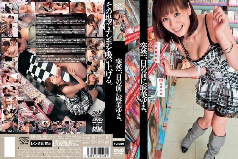麻美ゆま DVDショップの店内で突然巨乳美女がベロチュー手コキフェラしてくれるwww