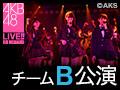 【アーカイブ】12月26日(土) チームB 「ただいま 恋愛中」初日公演