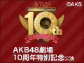 【アーカイブ】12月8日(火) AKB48劇場10周年特別記念公演
