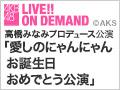 【アーカイブ】2月28日(日) 高橋みなみプロデュース公演「愛しのにゃんにゃんお誕生日おめでとう公演」