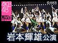 【アーカイブ】9月28日(月) 岩本輝雄 「青春はまだ終わらない」公演 AKB48 Mobile会員限定公演