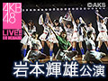 【アーカイブ】12月16日(水) 岩本輝雄 「青春はまだ終わらない」公演 中村麻里子 生誕祭