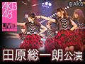 【アーカイブ】1月12日(火) 田原総一朗 「ド~なる?!ド~する?!AKB48」公演