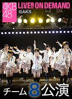 【アーカイブ】6月28日(日)15:00~ チーム8 「PARTYが始まるよ」公演