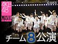 【アーカイブ】12月5日(土)15:00~ チーム8 「PARTYが始まるよ」 リバイバル公演 左伴彩佳・横道侑里・倉野尾成美 生誕祭