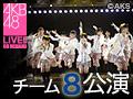 【アーカイブ】12月5日(土)18:30~ チーム8 「PARTYが始まるよ」 リバイバル公演