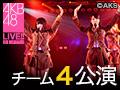 【アーカイブ】12月3日(木) チーム4 「夢を死なせるわけにいかない」初日公演