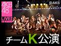 【アーカイブ】12月7日(月) チームK 「最終ベルが鳴る」公演 兒玉遥・山本彩 生誕祭