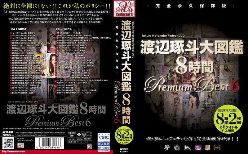 渡辺琢斗大図鑑 8時間 Premium Best 6