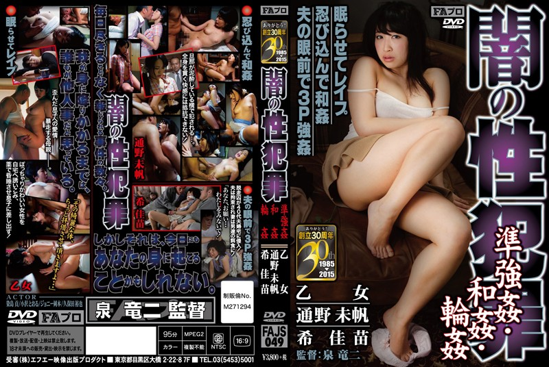 FAJS-049 Sexual Crimes Quasi-rape-Wakan-gangbang Of Darkness