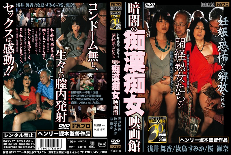 FAX-526 Molester Slut Cinema Of Darkness Of Menopause MILF Who Has Been Released From The