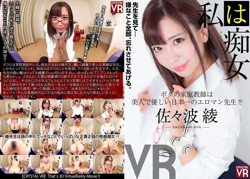 【VR】佐々波綾 私は癡女VR ボクの家庭教師は美人で優しい日本一のエロマン先生!?