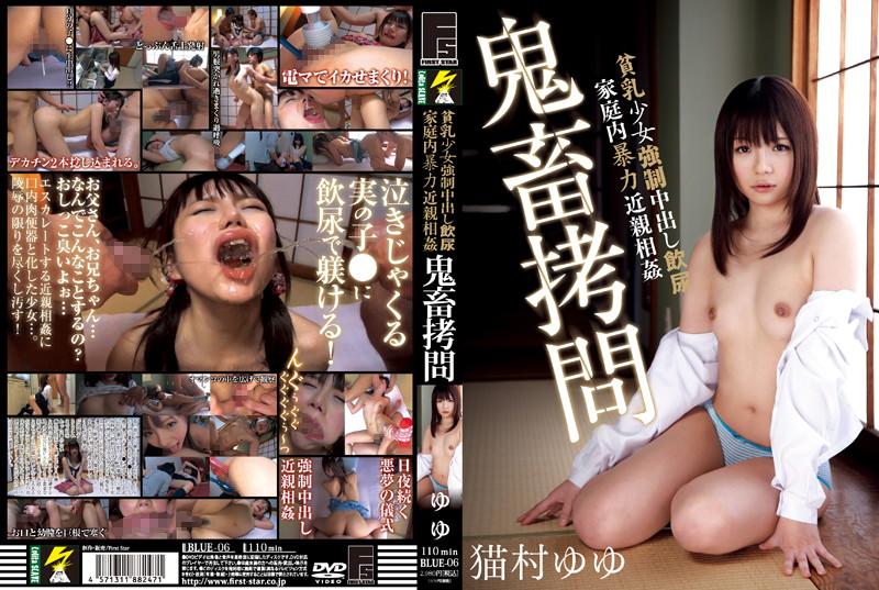 貧乳少女強制中出し飲尿家庭内暴力近親相姦 鬼畜拷問 ゆゆ