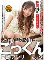 女の子の精飲記念日 ごっくん Vol.2 星崎アンリ