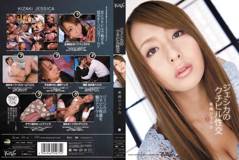 希崎ジェシカ 包帯で手足グルグル巻きにされてるハーフ美女とクチビル性交www